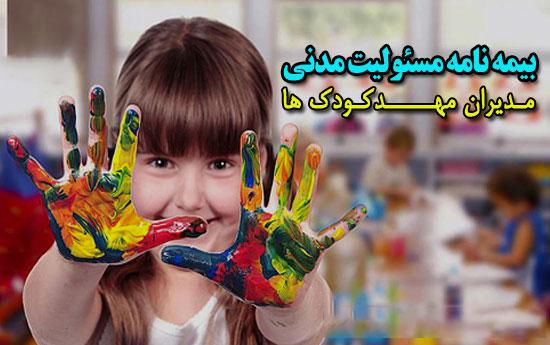 Bimehsara_Com_Kindergarten
