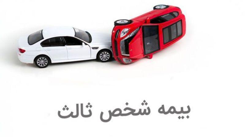 بیمه شخص ثالث شیراز