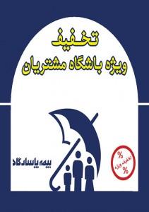بیمه پاسارگاد در شیراز